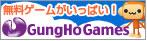 ガンホーゲームズ