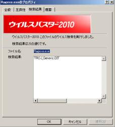 ウイルスバスターログ1