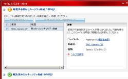 ウイルスバスターログ2